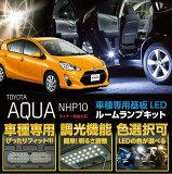 トヨタ アクア【NHP10:AQUA】マイナー前後対応車種専用LED基板調光機能付き!3色選択可!高輝度3チップLED仕様!LEDルームランプ