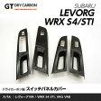 スバル レヴォーグ, WRX-S4/STIドライカーボン製スイッチパネルカバー4点セット/st169
