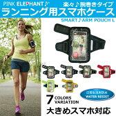 あす楽対応・大きめスマホ対応PINK ELEPHANTスマートアームポーチ Lスマートフォン用アームバンドスマホ用ジョギングアームポーチ腕用のスマホケースi-phone6、iPhone6 PLUS xperia