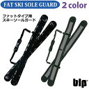 BLP FAT SKI SOLE GUARD of fat type ski-snowboard! BLK (black) 2-1 set