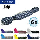 BLP SKI CASE case of ski-only! Waterproof nylon use