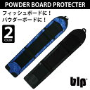 あす楽対応blp POWDER BOARD PROTECTERパウダー用ソールガードカラー:2色展開 フィッシュボードやパウダーボードに最適 ボードケース..
