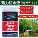 雨のキャンプにも安心!テントやタープ、ブルーシートなどに最適強力防水液