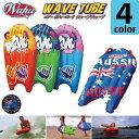 送料無料WAVE TUBE(ウェーブチューブ)カラー:4色まったく新しいボディーボード空気を膨らますだけで波乗りを楽しめますお子様から大..