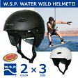 JWBA認定品 超軽量ウォータースポーツ用ヘルメットサイズ調整可 W.S.P. WATER WILD HELMET安心のCE 送料無料 あす楽対応ウェイクボードやサップやカヌーやカイト、ウォータージャンプに!