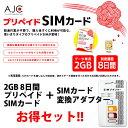 【土日もあす楽】【全日通】【SIM変換アダプター セット】【SIMカード】日本国内用 2GB 8日間 データ専用 ドコモ回線 4G LTE/3G prepaid Data Sim card japan 有効期限2018年6月30日 nano AJC 送料無料