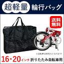 【輪行バッグ】輪行袋 折りたたみ自転車 送料無料 14インチ...