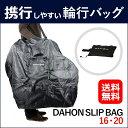 【輪行バッグ】DAHON SLIP BAG 16 20