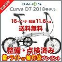 【20%OFF】【送料無料】DAHON Curve D7 ダ...
