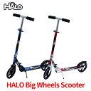 キックボード キックスケーター キックスクーター HALO ハロ Big Wheels Scooter ビッグウィールスクーター 高さ調節 折りたたみ 軽量 子供 大人 ブレーキ付 大きいサイズ プレゼント 土日もあす楽 送料無料