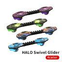【送料無料】【土日もあす楽】Halo ハロ SwivelGlider スイベルグライダー スケートボード 子供 大人 軽量 プレゼント