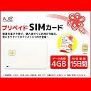 б┌┼┌╞№дтдвд╣│┌б█б┌┴┤╞№─╠б█б┌SIMелб╝е╔б█╞№╦▄╣ё╞т═╤ 4GB 15╞№┤╓ е╟б╝е┐└ь═╤ е╫еъе┌еде╔ SIMелб╝е╔ е╔е│ет▓є└■ 4G LTE/3G prepaid Data Sim card japan ═н╕·┤№╕┬2017╟п11╖ю30╞№ nano AJC ┴ў╬┴╠╡╬┴ docomo sim