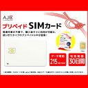 【土日もあす楽】【全日通】【SIMカード】日本国内用 30日間 215MB/1日 データ専用 プリペイド SIMカード ドコモ回線 4G LTE/3G prepai..