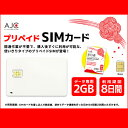 【土日もあす楽】【全日通】【SIMカード】日本国内用 2GB 8日間 データ専用 プリペイド SIMカード ドコモ回線 4G LTE/3G prepaid Data Sim card japan 有効期限2018年6月30日 nano AJC 送料無料 docomo sim