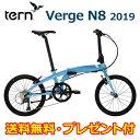 【送料無料】【10%OFF】Tern Verge N8 ター...