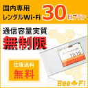 【レンタル】【無制限】【往復送料無料】Bee-Fi(ビーファイ) ポケット WiFi ワイファイ ルーター 30日 1ヶ月 日本国内専用 au UQ WiMAX speed Wi-Fi NEXT W05 LTE 高速回線 インターネット 出張 旅行 引越 入院 帰省 フェス