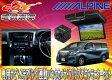 【受注生産】ALPINEアルパインEX10-AL-B+TMX-RM3005Bアルファード(30系)5点セット