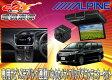 【受注生産】ALPINEアルパインEX10-NO+TMX-RM3005Bノア(80系)5点セット