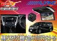 【受注生産】ALPINEアルパインEX10-VE-B+PXH12-RB-AVヴェルファイア(30系)5点セット