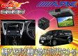 【受注生産】ALPINEアルパインEX10-VE-B+TMX-RM3005Sヴェルファイア(30系)5点セット