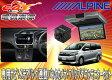 【受注生産】ALPINEアルパインEX10-VO+RSH10-L-Sヴォクシー(80系)5点セット