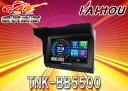 ●海宝KAIHOU防水5型Bluetooth搭載バイクナビゲーションTNK-BB5000