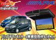 ●ALPINEアルパインフリップダウンモニターRSH10-L-B+KTX-H403VGフリード(GB3/4系)用取付キットセット(※HDMI接続専用モデル)
