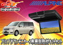 ●ALPINEアルパインフリップダウンモニターRSH10-L-B+KTX-H613VGステップワゴン(RK系)カラー:グレー用取付キットセット(※HDMI接続専用モデル)