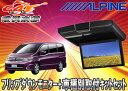 ●ALPINEアルパインフリップダウンモニターRSH10-L-B+KTX-N203GBセレナ(C25系)用取付キットセット(※HDMI接続専用モデル)