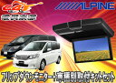 ●ALPINEアルパインフリップダウンモニターRSH10-L-B+KTX-N703Kセレナ(C26系)用取付キットセット(※HDMI接続専用モデル)