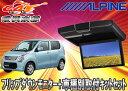 ●ALPINEアルパインフリップダウンモニターRSH10-L-B+KTX-S100KワゴンRスティングレー用取付キットセット(※HDMI接続専用モデル)