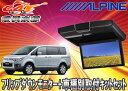 ●ALPINEアルパインフリップダウンモニターRSH10-L-B+KTX-T103KデリカD:5用取付キットセット(※HDMI接続専用モデル)