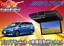 ●ALPINEアルパインフリップダウンモニターRSH10-L-B+KTX-Y1203KウィッシュWISH(20系)用取付キットセット(※HDMI接続専用モデル)
