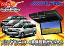 ●ALPINEアルパインフリップダウンモニターRSH10-L-B+KTX-Y1403KSエスクァイア用取付キットセット(※HDMI接続専用モデル)