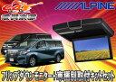 ●ALPINEアルパインフリップダウンモニターRSH10-L-B+KTX-Y1503VGヴェルファイア(30系)用取付キットセット(※HDMI接続専用モデル)