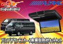 ●ALPINEアルパインフリップダウンモニターRSH10-L-B+KTX-Y703VGハイエース(200系)用取付キットセット(※HDMI接続専用モデル)