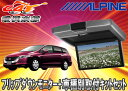 ●ALPINEアルパインフリップダウンモニターRSH10-L-S+KTX-H513VGオデッセイ(RB3/4系)用取付キットセット(※HDMI接続専用モデル)