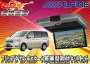 ●ALPINEアルパインフリップダウンモニターRSH10-L-S+KTX-H613VGステップワゴン(RK系)カラー:グレー用取付キットセット(※HDMI接続専用モデル)