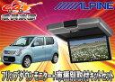 ●ALPINEアルパインフリップダウンモニターRSH10-L-S+KTX-S100KワゴンRスティングレー用取付キットセット(※HDMI接続専用モデル)