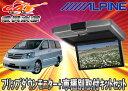 ●ALPINEアルパインフリップダウンモニターRSH10-L-S+KTX-Y103VGアルファード (10系:H14/5〜H19/6)用取付キットセット(※HDMI接続専用モデル)