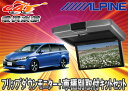 ●ALPINEアルパインフリップダウンモニターRSH10-L-S+KTX-Y1203KウィッシュWISH(20系)用取付キットセット(※HDMI接続専用モデル)