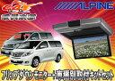 ●ALPINEアルパインフリップダウンモニターRSH10-L-S+KTX-Y903Kヴェルファイア(20系)用取付キットセット(※HDMI接続専用モデル)