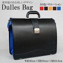 ダレスバッグ コンビカラー ビジネス  ドクターバッグ ビジネス鞄 男の憧れ(楽ギフ_包装) 僕のビジネス鞄 男性用