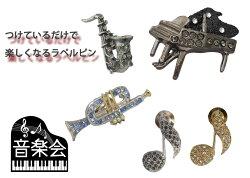 到着後レビューでメール便なら送料無料■日本製のこだわり【ラペルピン/タイタックピン/ピンズ】楽器音符シリーズ音楽好きにも日本製スワロフスキー
