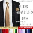 ネクタイ ナロータイ/選べる幅 朱子素材でワンランク上の艶感 ソリッド/無地ネクタイ(日本製・シルク100%)