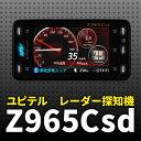 ユピテル スーパーキャット Z965Csd レーダー探知機 ...