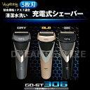 送料無料 水洗いOK 3枚刃 電気シェーバー Vegetab...