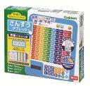 学研の学びながらよくわかる さんすうタブレット 2才〜 足し算 引き算 掛け算 割り算など算数のお勉強が出来ます おもちゃ 知育玩具