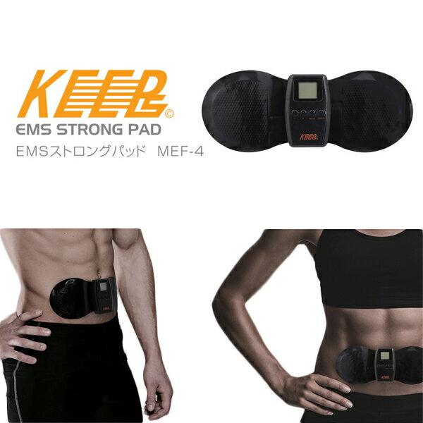 送料無料EMSストロングパッド筋トレ電気の力で筋肉を刺激シェイプアップトレーニング気になる部位を引き