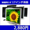 液晶ディスプレイ [LCD17-SEC] 17インチ 液晶モニター 解像度 1280×1024【中古】【LCD】【液晶モニタ】【楽天ランキング入賞】【おすすめ】